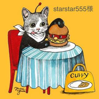 【starstar555様専用】(小)×4を、2セット(各種パーツ)