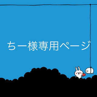 ちー様 専用ページ(ボディクリーム)