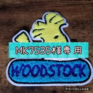 スヌーピー(SNOOPY)の【MK7535様専用】⑩スヌーピーもこもこワッペン(各種パーツ)