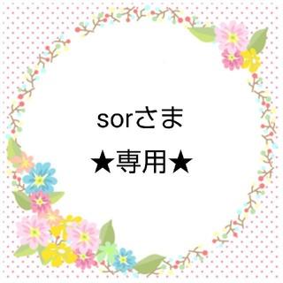 sorさま専用(宛名シール)