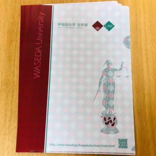 早稲田大学法学部 クリアファイル(ファイル/バインダー)