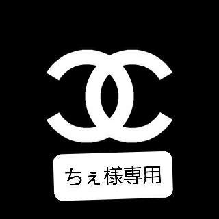 ちぇ様専用(その他)