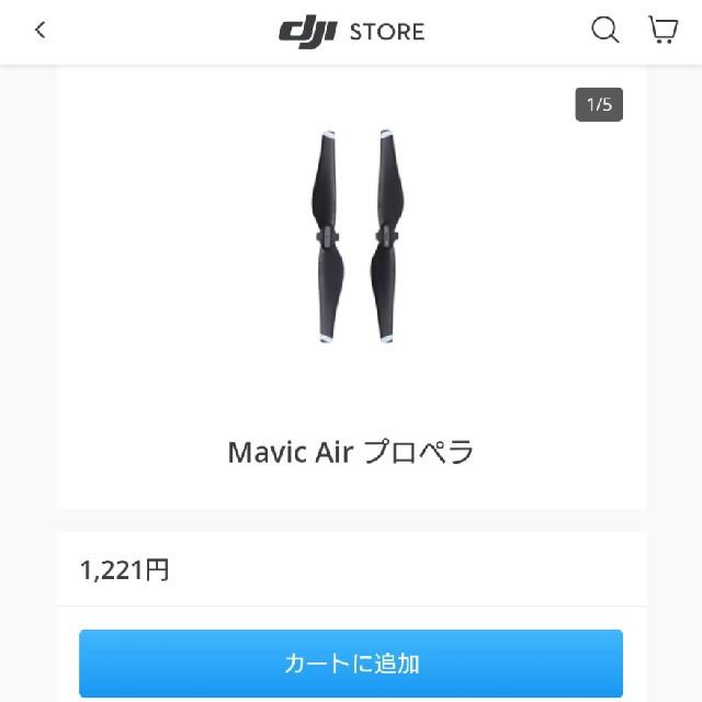 DJI MavicAir プロペラ 8本(4セット) スマホ/家電/カメラのカメラ(その他)の商品写真