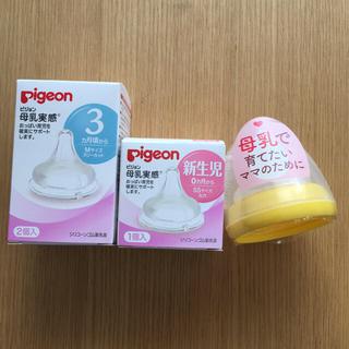Pigeon - pigeon 哺乳瓶用乳首 3か月 新生児