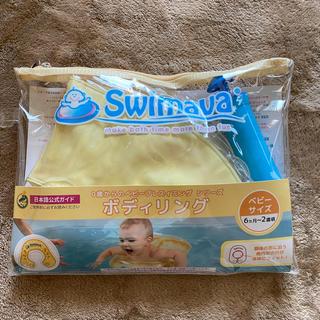 スイマーバ ボディリング(お風呂のおもちゃ)