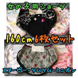 ディズニー(Disney)の《新品・タグ付き未使用》女の子用ショーツ 160cm 6枚セット G(下着)