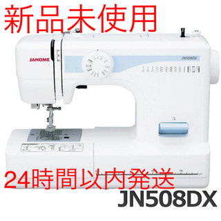 ジャノメ ミシン JN508DX ブルー 新品未使用(その他)