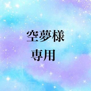 空夢様 専用(各種パーツ)
