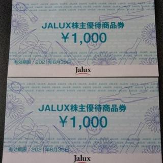 JALUX(その他)