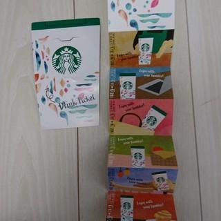 スターバックスコーヒー(Starbucks Coffee)のスターバックス福袋2020 ドリンクチケット(フード/ドリンク券)