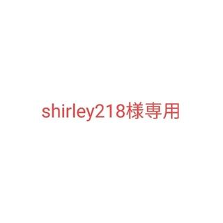 Shirley218様専用(その他)