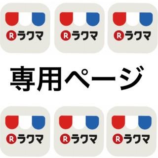 purikori様専用(その他)