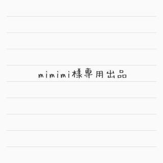 mimimi様専用(その他)