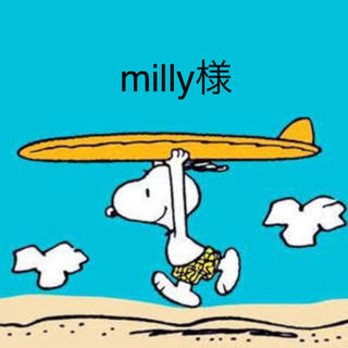 milly様(その他)