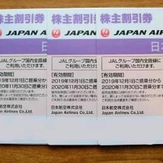 JAL(日本航空) - JAL 株主優待券 6枚