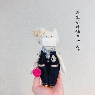 お出かけ猫ちゃん ミナペルホネン ドールチャーム ハンドメイド 猫 人形 ネコ(その他)