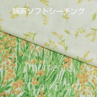 綿麻ソフトシーチング パネルミモザ柄 コットンリネン モーメント momen-t(生地/糸)