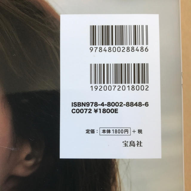 宝島社(タカラジマシャ)のSincerely yours... 田中みな実写真集 エンタメ/ホビーの本(アート/エンタメ)の商品写真