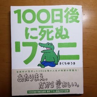 ショウガクカン(小学館)の100日後に死ぬワニ  きくちゆうき(4コマ漫画)