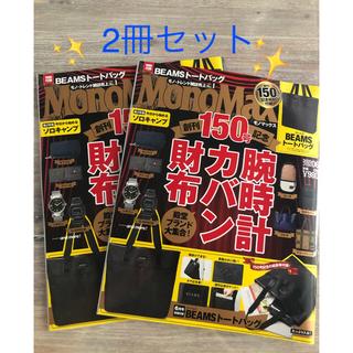宝島社 - 🍀✨モノマックスMonoMax雑誌. 2冊✨🍀