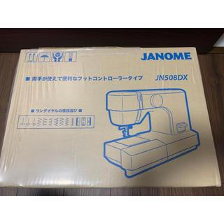 ミシン JN508DX ブルー ジャノメ JANOME(その他)