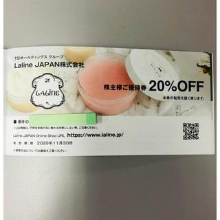 ラリン(Laline)のLaline  japan 株主優待券 20%割引券(ショッピング)