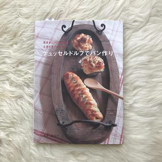 主婦と生活社 - デュッセルドルフでパン作り 気ままにパン&お菓子ときどきパパごはん