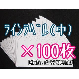 ◎100枚◎ 白 (中) ラインラベル 園芸ラベル カラーラベル(その他)