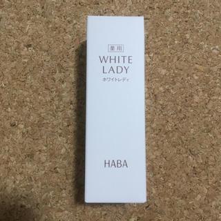 ハーバー(HABA)のハーバー 薬用ホワイトレディ(60mL)(美容液)