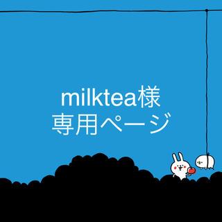 milktea様 専用ページ(ボディクリーム)