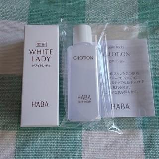 ハーバー(HABA)のHABAハーバー Gローション 薬用ホワイトレディ(サンプル/トライアルキット)