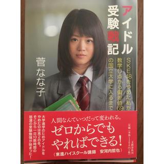 エスケーイーフォーティーエイト(SKE48)のアイドル受験戦記 SKE48をやめた私が数学0点から偏差値69の国立(語学/参考書)