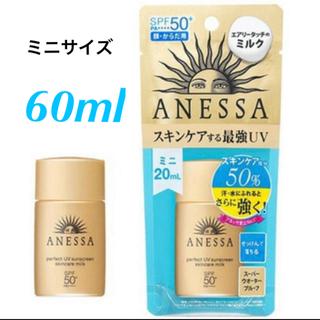 ANESSA - アネッサ 日焼け止め ミニサイズ