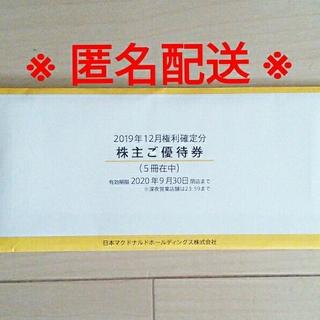 【cake様専用】マクドナルド 株主優待(フード/ドリンク券)