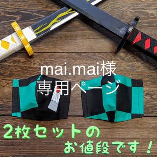 mai.mai様専用購入ページ(その他)