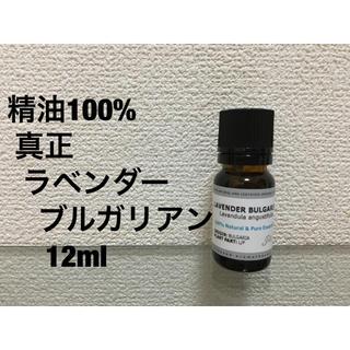 精油100% 新品 真正ラベンダーブルガリアン12ml(エッセンシャルオイル(精油))
