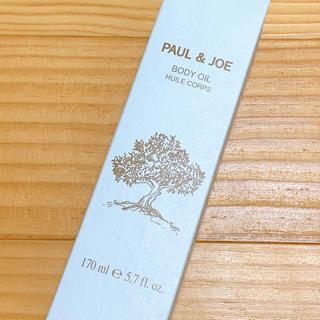 ポールアンドジョー(PAUL & JOE)のポール&ジョー ボディオイル170ml(ボディオイル)