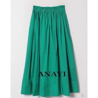 アナイ(ANAYI)のANAYI スカート(ロングスカート)