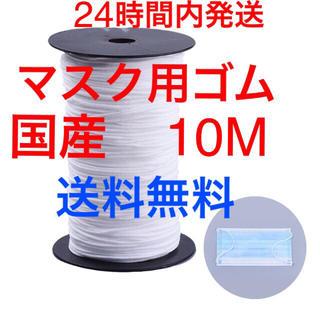 マスク専用ゴム 10メートル(生地/糸)