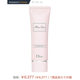 Dior - Dior ミズディオール ハンドクリーム