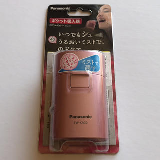 パナソニック(Panasonic)の【Panasonic】ポケット吸入器 EW-KA30 ピンク(加湿器/除湿機)