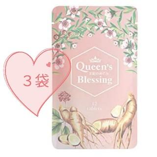 王妃のめぐみ☆3袋