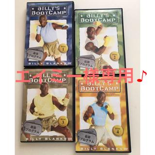 ビリーズブートキャンプ DVD 4枚組(スポーツ/フィットネス)