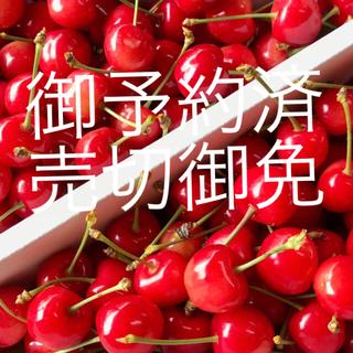 希空⭐︎様専用 山形県産 高級さくらんぼ 佐藤錦 M〜L 秀品 1キロ バラ(フルーツ)