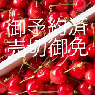 まあちゃん様専用 山形県産 高級 さくらんぼ 佐藤錦 M〜L 秀品 1キロ バラ(フルーツ)