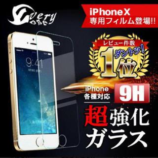 アイフォーン(iPhone)のiPhone X/XS/11proガラスフィルム9H(保護フィルム)