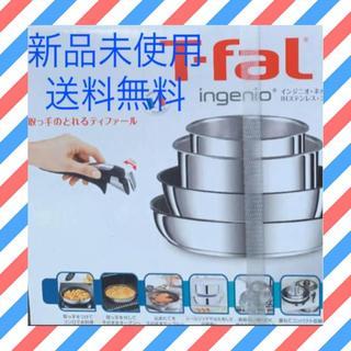 ティファール(T-fal)のステンレスエクセレンスセット9(鍋/フライパン)