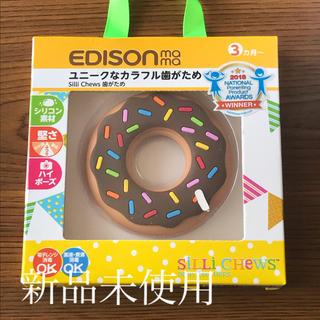 EDISON ドーナツ型 歯固め(おもちゃ/雑貨)