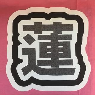うちわ文字 目黒蓮(その他)