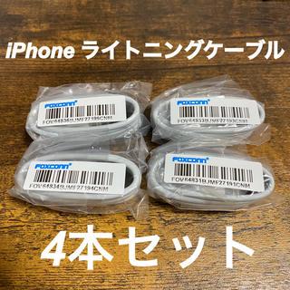 アイフォーン(iPhone)のiPhone ケーブル 充電器 4本セット(バッテリー/充電器)